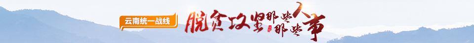万博官网app体育ios版统一战线脱贫攻坚