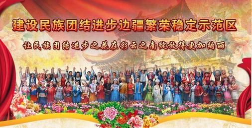 云南建设民族团结进步边疆繁荣稳定示范区网上系列访谈第四场直播实