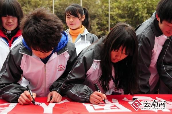 推进灾后重建 云南彝良举行感恩教育签名活动 图