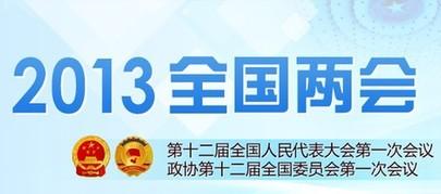 云南代表的两会 好声音 民生问题最热