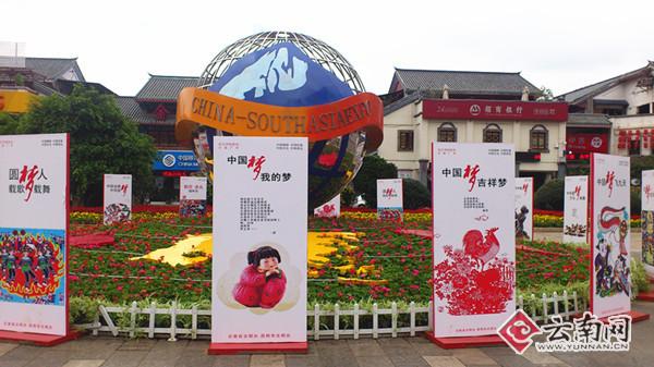 中国梦·讲文明树新风公益广告遍布昆明传递