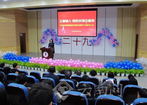 云南经济管理职业学院师生欢庆第29个教师节