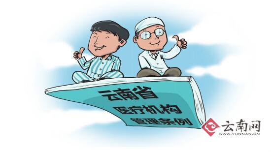 《云南省医疗机构管理条例》颁布实施5个多月 br>