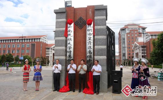 云南大学高中附中暨信阳高级中学挂牌9月正式呈贡358民族图片