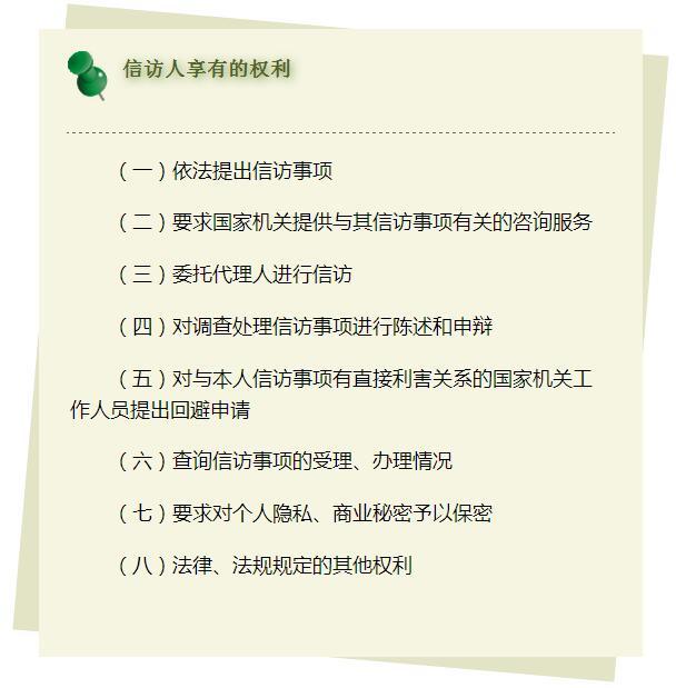 最新电子游戏网站:《云南省信访条例》11月1日起实施_信访过程中禁止这11种行为