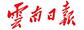 澳门网上投注平台:全运会云南代表团举行总结表彰会