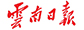 "bf必发彩票可靠吗:【坚决打赢扶贫攻坚战】紧扣""一个都不能少""工作目标_云南省义务教育_控辍保学出实招"