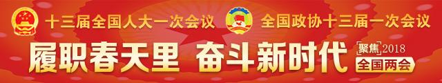 【新声】郑艺代表:希望进一步加强代表建议的办理、答复工作