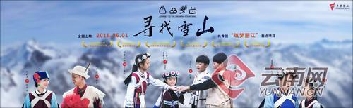 纳西族励志电影《寻找雪山》6月1日全国上映