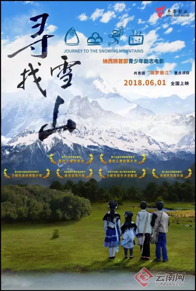 """丽江纳西族青少年励志电影《寻找雪山》将于"""""""