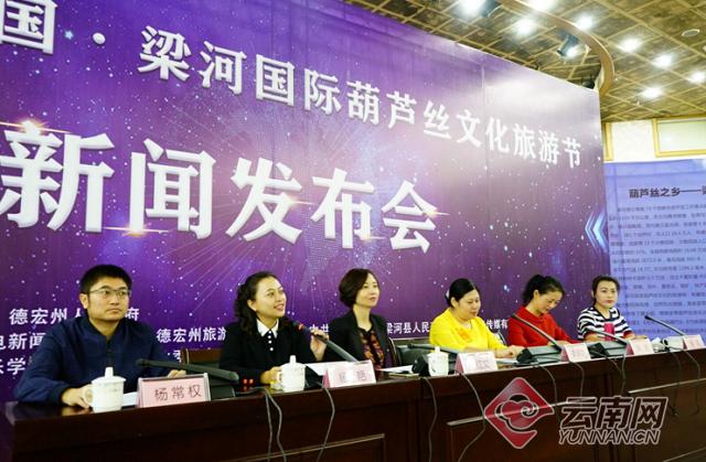 情迷葫芦丝 2018中国・梁河国际葫芦丝文化旅游节将于8月举行
