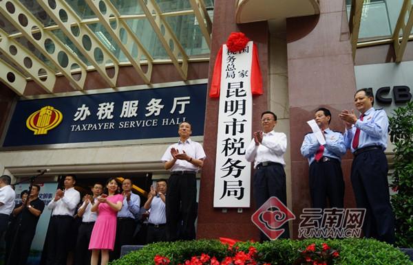一网发布一厅通办 云南省州市级新税务机构统一挂牌