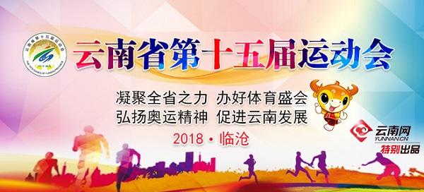 云南省第十五届运动会即将开幕 全省各州(市)代表团共聚体育盛会