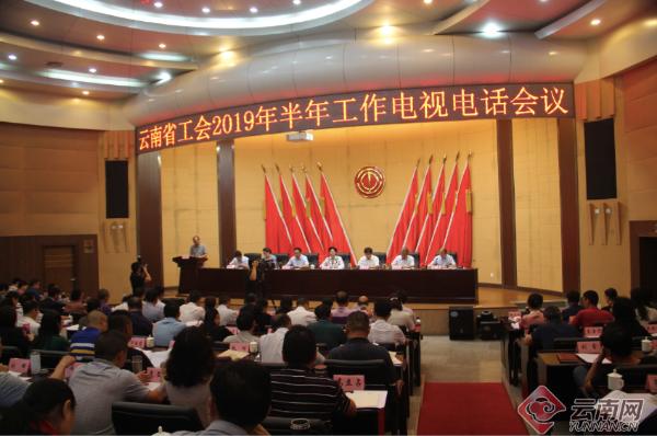 云南省�工���e行2019年半年��