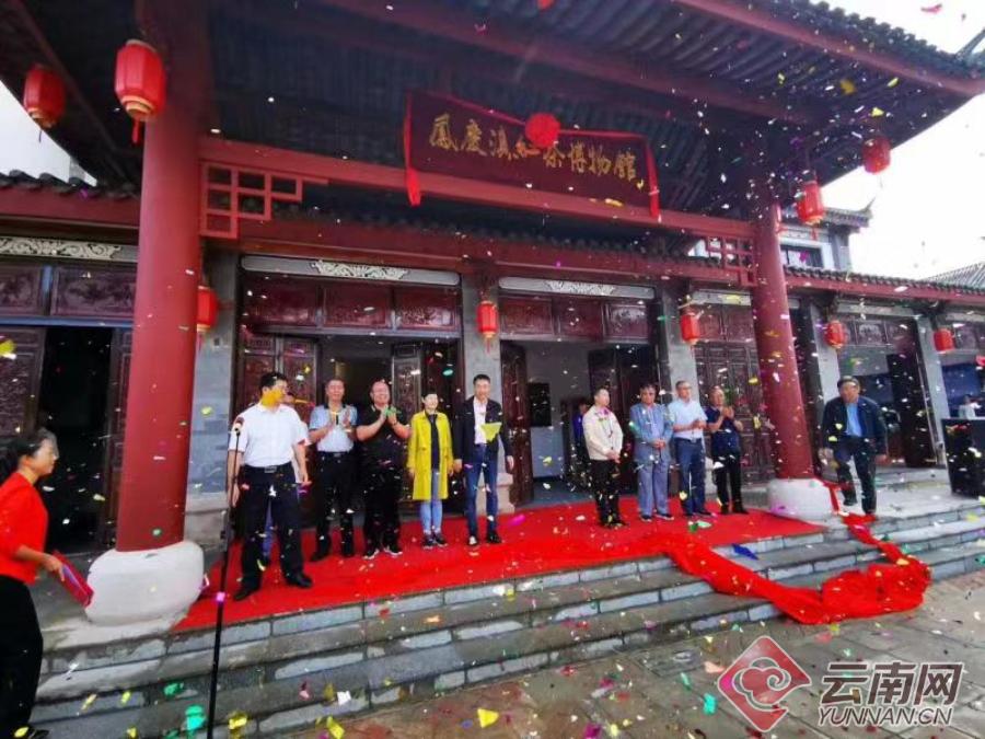 全国首个滇红茶博物馆19日在云南凤庆建成开馆