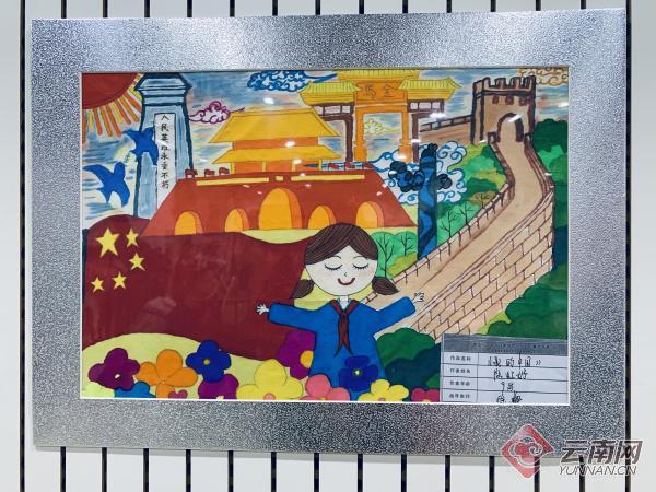 爱祖国·爱家乡儿童美术作品展在昆开展图片
