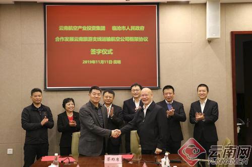 云南航空产业投资集团与临沧市签署战略合作协议