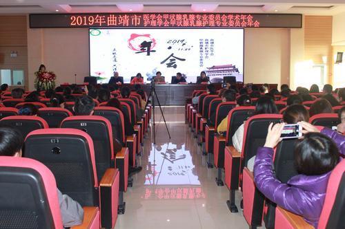 云南省医界专家群策群力提升曲靖甲状腺癌乳腺癌诊疗水平