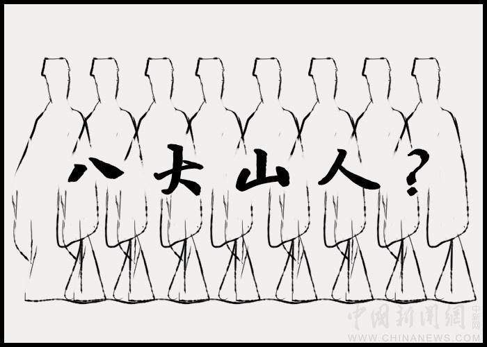 八大山人:八个人,还是一个人?