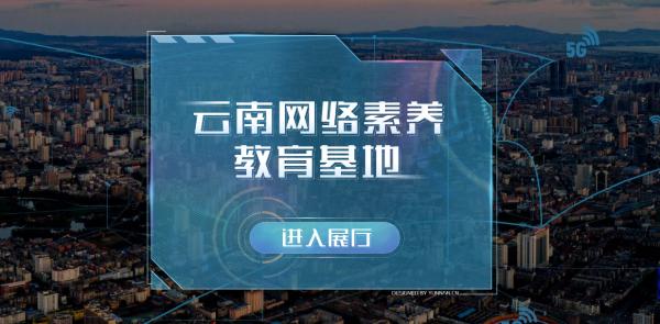 争做好网民 云南省网络素养教育基地网上展厅上线