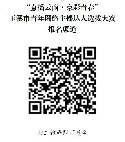"""为家乡好物代言!玉溪共青团携手京东寻找""""网红""""主播"""