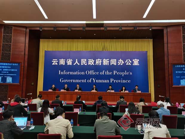 云南数字经济力争3年跻身全国一流 2030年产值达4000亿元