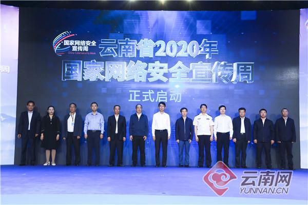 云南省2020年国家网络安全宣传周在昆启动