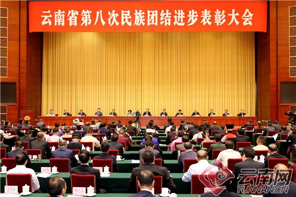 云南省第八次民族团结进步表彰大会在昆举行
