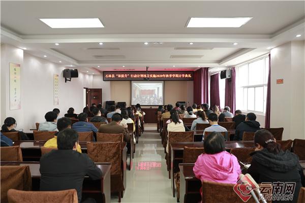 云南石林县村(社区)干部能力素质和学历水平提升培训开班