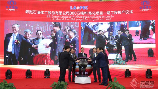 中老企业共同投资建设的老挝首个石油炼化项目一期工程投产