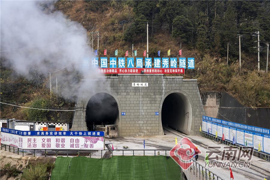 大瑞铁路秀岭隧道平导贯通 刷新亚洲铁路山岭隧道独头掘进最长纪录