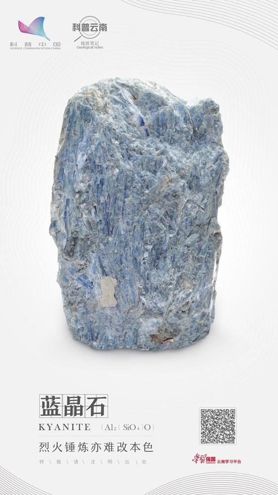 蓝晶石:烈火熬炼亦难改本色