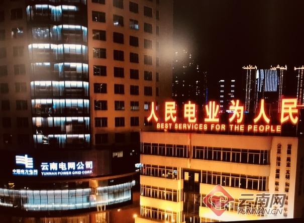上半年云南电网售电量首次突破1000亿千瓦时